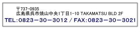 事務所連絡先20141006