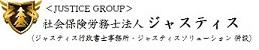 労使トラブルに強い、広島県呉市の社会保険労務士事務所 社会保険労務士法人ジャスティス