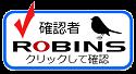 ROBINS確認者シール